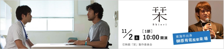 知多半島映画祭上映映画:栞