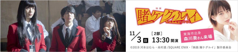 知多半島映画祭上映映画:賭ケグルイ