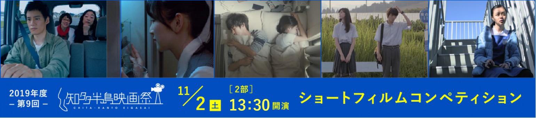 知多半島映画祭上映映画:ショートフィルムノミネート