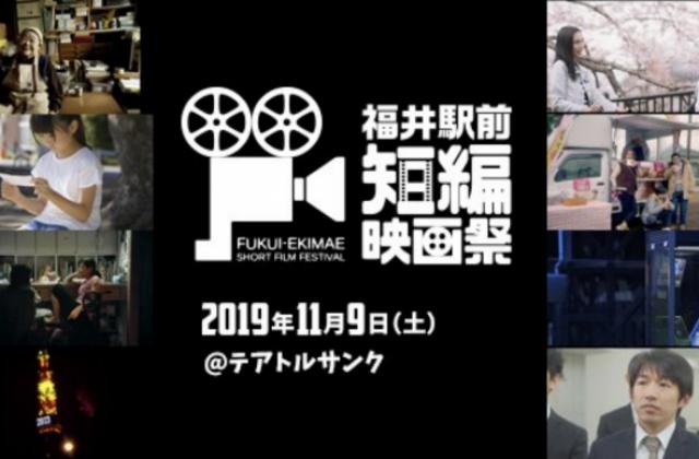 津田寛治さんの「福井駅前短編映画祭」開催!