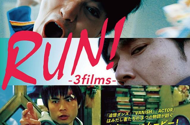 津田寛治さん&松林慎司さん来場!「RUN! – 3films -」@名古屋シネマスコーレ