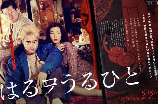 南知多がロケ地で登場!「はるヲうるひと」5/15に上映!