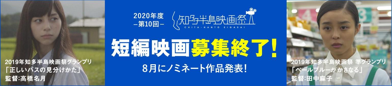 2020年 第10回 知多半島映画祭 短編映画コンペティション部門作品募集