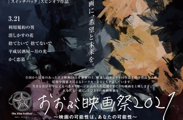 3/20,21 おおぶ映画祭開催!