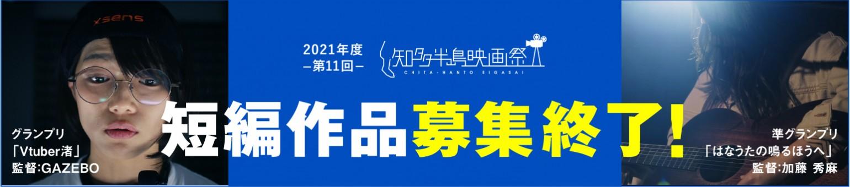 第11回 知多半島映画祭 コンペティション部門 作品募集