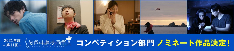 第11回 知多半島映画祭 コンペティション部門 ノミネート作品