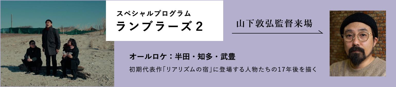 第11回 知多半島映画祭 招待作品「ランブラーズ2」
