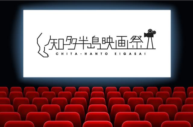 知多半島映画祭の運営