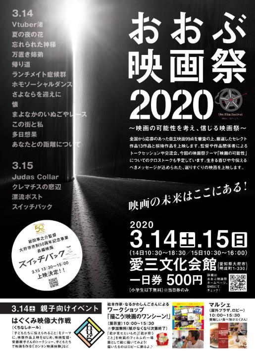 おおぶ映画祭、今年も開催! 2020/3/14,15