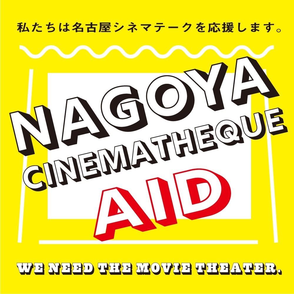 名古屋シネマテークを応援しよう!