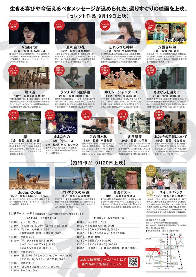 おおぶ映画祭2020 開催