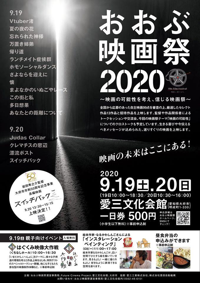 おおぶ映画祭 9/19,20〜開催のお知らせ〜