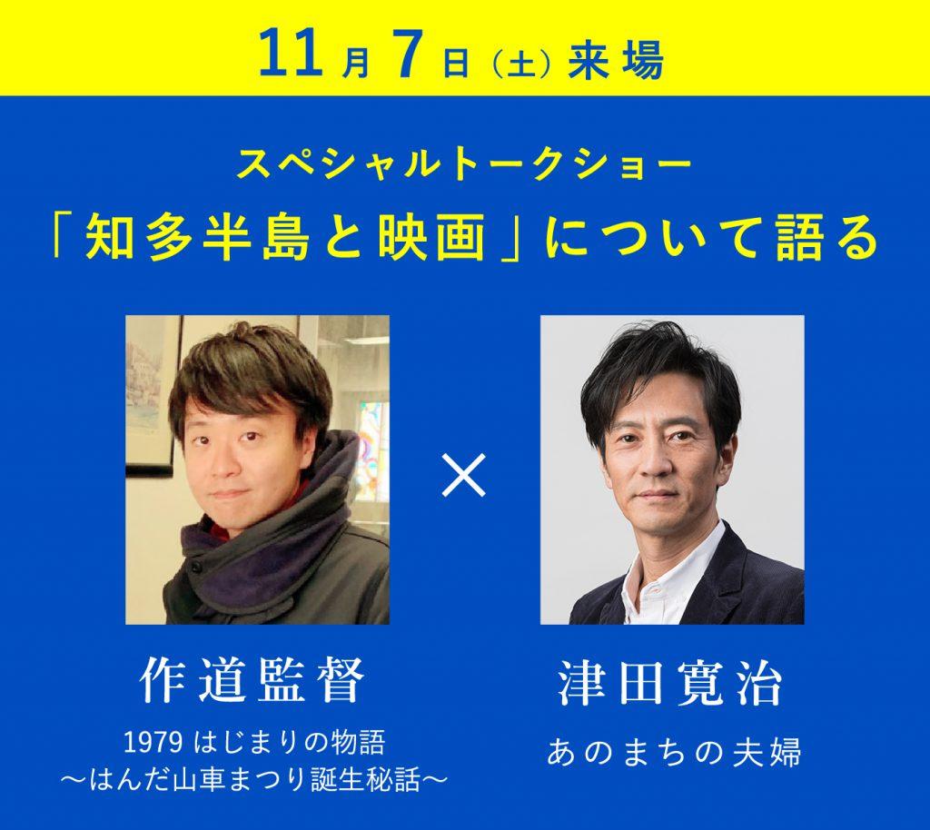 作道雄&津田寛治の両監督が語る「知多半島と映画」トークショー