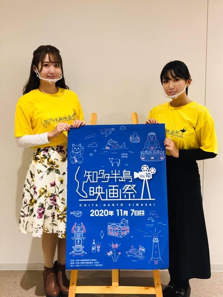 第10回 知多半島映画祭 広報サポーター 沢井里奈さん / 沢口愛華さん