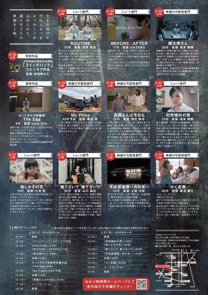 おおぶ映画祭2021開催