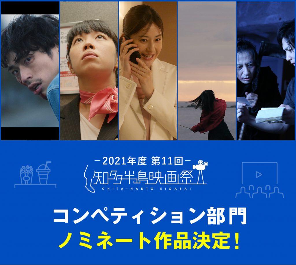 知多半島映画祭2021 ノミネート作品決定!